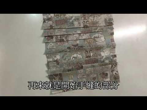 防疫布口罩製作影片