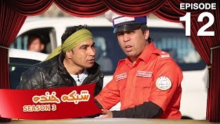 Shabake Khanda - S3 - Episode 12