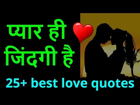 Happy quotes - 25+ best Love Quotes & Thoughts in Hindi  Whatsapp status quotes