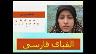 This is a basic Farsi conversation in Urdu Medium. It will helps you to speak, when you are meeting an Iranian people یہ فارسی سیکھنے کے لئے ابتدائی سبق ہیں۔...