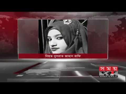 নুসরাত মামলায় শরীফ নামে আরো একজন গ্রেফতার | Nusrat Jahan Rafi