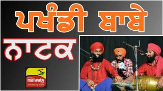 Punjabi Entertainment Videos Subscribe Channel for More Updates facebook http://www.facebook.com/infomalwatv Twitter https://twitter.com/malwatv Website ...