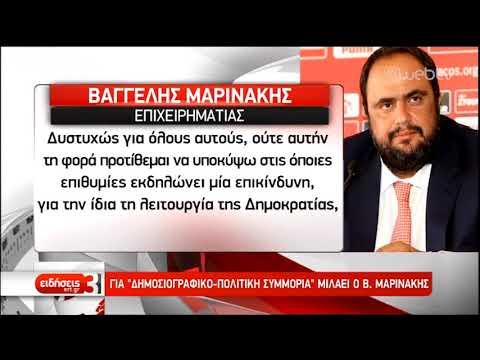 DOCUMENTO:Κόντρα για το δημοσίευμα, με αναφορές στο Β. Μαρινάκη | 10/3/2019 | ΕΡΤ