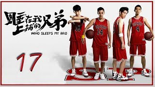 Nonton                            Who Sleeps My Bro                  Ep17   Eng Sub   Letv Official Film Subtitle Indonesia Streaming Movie Download
