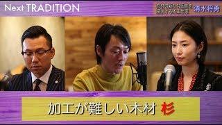 ラジオ「NextTRADITION」#03本編