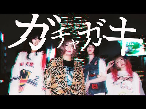 , title : 'ゆるめるモ!(You'll Melt More!)『ガチャガキ』(Official Music Video)'