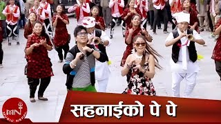 Sahanaiko Pe Pe by Prakash Saput & Kopila Gurung