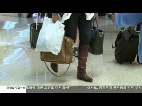 불체자 3분의 2가 합법입국 4.13.17 KBS America News