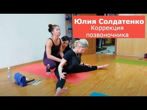 Преподаватель методики Ишвара йога Юлия Солдатенко. Коррекция позвоночника.