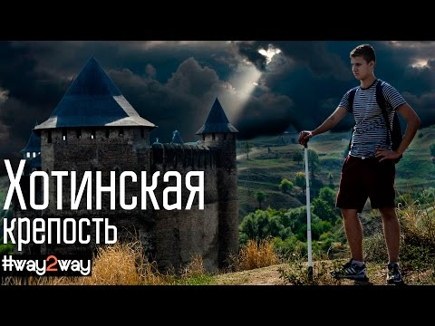 Хотинская крепость глазами туристов