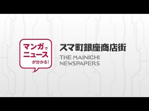 Video of スマ町銀座商店街/マンガでニュースが分かるアプリ