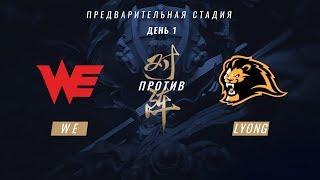 WE vs Lyon, game 1