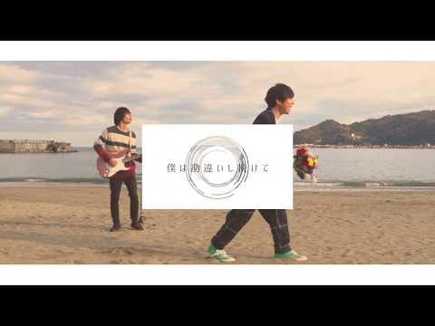 , title : 'め組「故愛(ゆえあい)」MUSIC VIDEO'