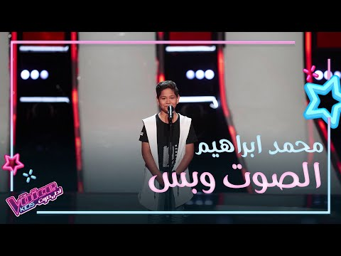 متسابق في The Voice Kids كاد يُبكي نانسي عجرم