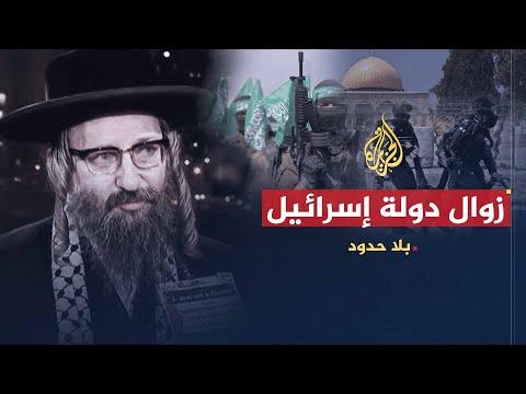 حاخام يهودي: إسرائيل «مجرمة» والمقاومة حق الفلسطينيين