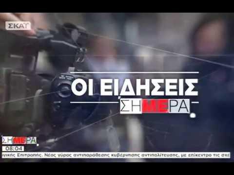 """Οι κυριότερες ειδήσεις """"Σήμερα"""" - 19.03.2018"""