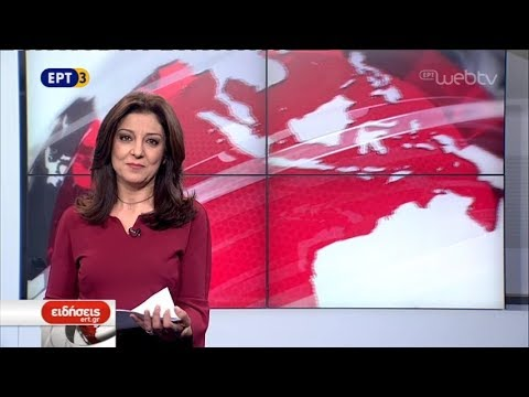 Τίτλοι Ειδήσεων ΕΡΤ3 19.00 | 15/11/2018 | ΕΡΤ
