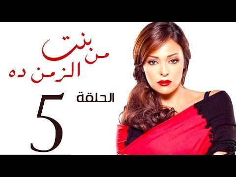 مسلسل بنت من الزمن ده الحلقة   5   bent mn elzmn da Series Eps