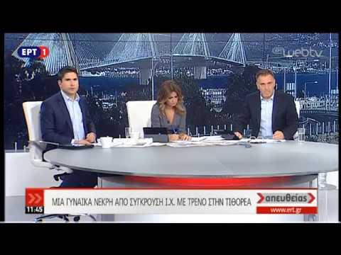 Μία νεκρή, δύο τραυματίες από σύγκρουση ΙΧ με τρένο στην Τιθορέα | ΕΡΤ