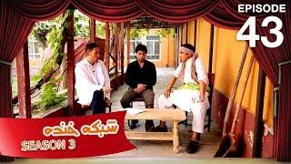 Shabake Khanda - S3 - Episode 43