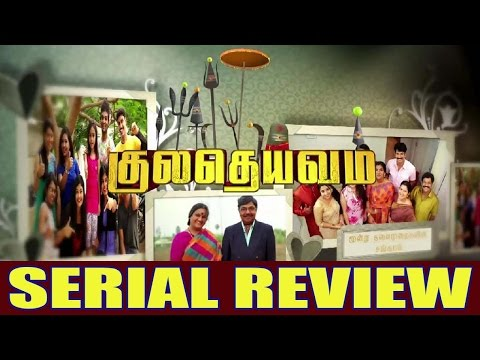 Kula Deivam Serial Review By Revie ..