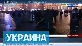 В Киеве годовщину Майдана отметили очередными беспорядками