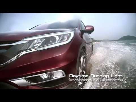 โฆษณา New Honda CR-V 2014 (G4) Minorchange TVC ก้าวข้าม...ทุกข้อจำกัดของชีวิต