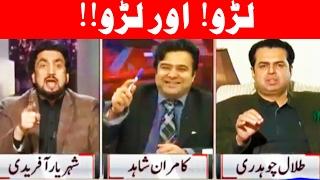 Video Talal Choudhry and Sheheryar Afridi Fight Live on Kamran Shahid's Show MP3, 3GP, MP4, WEBM, AVI, FLV Desember 2018