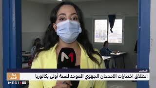 المغرب.. انطلاق اختبارات الامتحان الموحد الجهوي لنيل شهادة البكالوريا