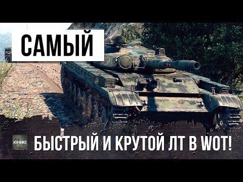 САМЫЙ КЛЕВЫЙ ЛЕГКИЙ ТАНК В WOT!