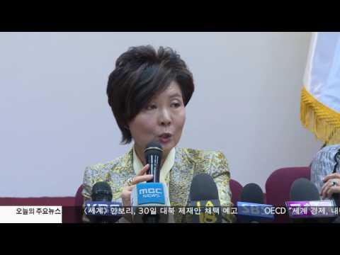 위탁관리 합의...갈등 불씨 여전 11.28.16 KBS America News