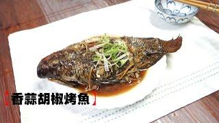 動手做-香蒜胡椒烤魚