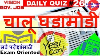 Daily Quiz # 26  Current affairs  for mpsc upsc sti psi asst exams प्रगत शैक्षणिक महाराष्ट्र उपक्रम:::http://nmcedu.in/doc/PRAGAT_G_R_2015_16.pdfMPSC साठी चे बाकीचे LECTURES बघण्यासाठी खाली दिलेल्या LINK वर CLICK कराWatch Mpsc lectures Online:https://www.youtube.com/channel/UCjhTfq5TACq6pu2Dl2aYTGwIn these videos, we are going to reveal to you exactly, step-by-step how we can Crack Mpsc and many Competitive exams.This video will provide very useful information and it will help in all competitive examinations such as Upsc Mpsc STI PSI ASSISTANT as well as Bank exams also..so please watch this lecture it will definitely help you to Crack Mpsc as well as Upsc...★☆★ VIEW THE OTHER POST: ★☆★ https://www.youtube.com/channel/UCjhTfq5TACq6pu2Dl2aYTGw★☆★ SUBSCRIBE TO US ON : ★☆★https://www.youtube.com/channel/UCjhTfq5TACq6pu2Dl2aYTGw/featured★☆★ FOLLOW VISION GOVERNMENT JOB BELOW: ★☆★Facebook Group: https://www.facebook.com/groups/1886957188200638/  Facebook Page: https://www.facebook.com/visiongovernmentjobvGj/ ★☆★ OUR OTHER VIDEOS & PLAYLISTS: ★☆★ Mpsc lectures in marathi https://www.youtube.com/watch?v=xq0e1NMVNvI&list=PLkrDYQ59e_iFJ8nfq5BhMPD7j2iLY21E3 Vision MPSC https://www.youtube.com/watch?v=nbR5cdre7oY&list=PLkrDYQ59e_iH4TKSnh2wtp4l6ku8v_cvv Vision history https://www.youtube.com/watch?v=WlIqFO4BKkc&list=PLkrDYQ59e_iE0IfEWwN8vQwriTOle0rYU Vision Economics in Marathi Economics lectures in Marathi https://www.youtube.com/playlist?list=PLkrDYQ59e_iHQqSJ08t_p2kqalqtmEXOz Vision Polity in Marathi Polity lectures in Marathihttps://www.youtube.com/watch?v=91nM3rwwZiY&list=PLkrDYQ59e_iGPthv1zDco1KDu5rcDoC3b VISION G K SERIES https://www.youtube.com/watch?v=ZRThYxPIsAA&list=PLkrDYQ59e_iEnB3Ni03sua8Fs54BZq7do Vision Current Affairs in Marathi Current Affairs in Marathihttps://www.youtube.com/playlist?list=PLkrDYQ59e_iEUri5Vsm4aTvBYIz2ohH5a Vision Geography in Marathi https://www.youtube.com/watch?v=FPaIfsCycRU&list=PLkrDYQ59e_iGP0pqU9WEJ41-UvoCBIT7v Vision Science https://www.youtube.com/watch?v=mtQymYAVE38&list=PLkrDYQ59e_iHnyF7HDeefyKv2h4Qg4tyc Vision Daily Quiz  https://www.youtube.com/playlist?list=PLkrDYQ59e_iHdy7Qd63nx2spWA4LcHrJJWe started our channel, Vision Government Job, on 02 October of 2016.★☆★ RECOMMENDED RESOURCES: ★☆★https://www.youtube.com/channel/UCjhTfq5TACq6pu2Dl2aYTGw