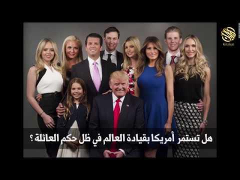هل تستمر أمريكا بقيادة العالم في ظل حكم العائلة ؟