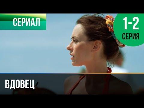 ▶️ Вдовец | 1 и 2 серия - Мелодрама | Фильмы и сериалы - Русские мелодрамы (видео)