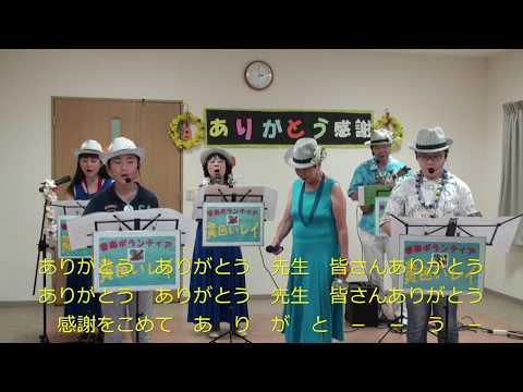 神奈川「バーチャル開放区」「黄色いレイ」曲名  ありがとう…感謝の画像