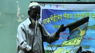 Patua Giti By Nasir Ali