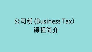 公司税课程简介