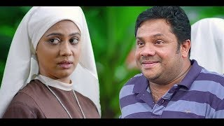 Video കന്യാസ്ത്രീയുടെ വേഷവും ഷക്കീലയുടെ മനസ്സും   | Malayalam Comedy | Malayalam Comedy Scenes MP3, 3GP, MP4, WEBM, AVI, FLV Mei 2018