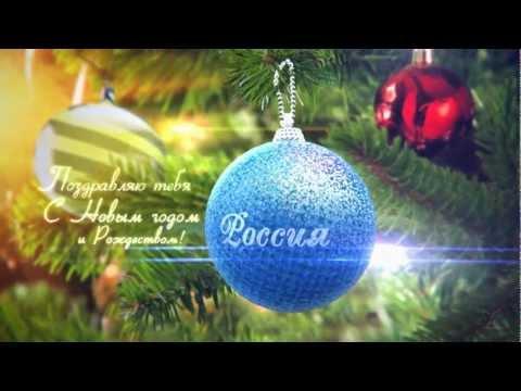 Поздравление партнеров по работе с новым годом 2013 arkhipovs
