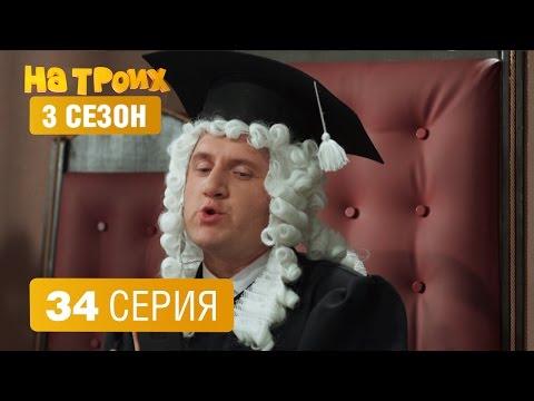 На троих – 3 сезон – 34 серия (видео)