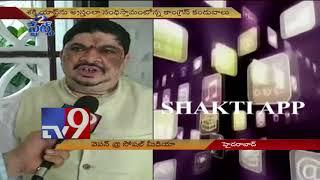 Congress begins operation social media launches shakti app tv9