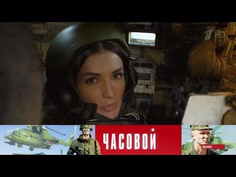 Часовой - Кремлевцы. Выпуск от 11.02.2018 (видео)