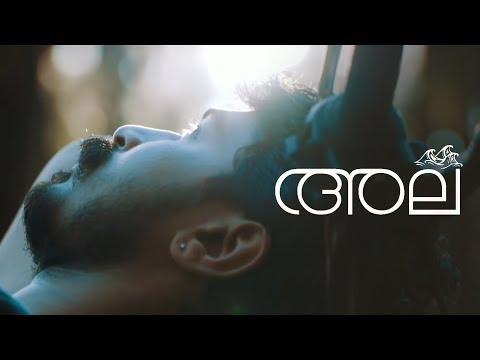 അല | Ala (Official Music Video)