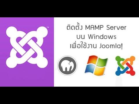 การติดตั้ง MAMP บน Windows 7 เพื่อใช้งาน Joomla! 3.4