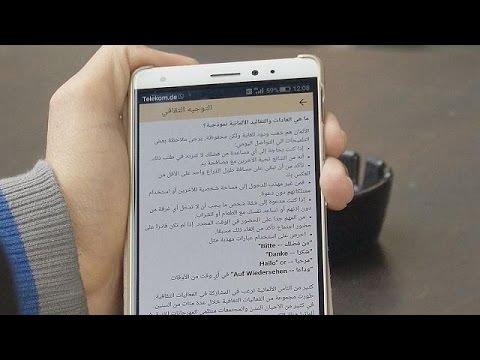 Εφαρμογή βοηθά τους σύρους πρόσφυγες που φτάνουν στη Γερμανία – hi-tech