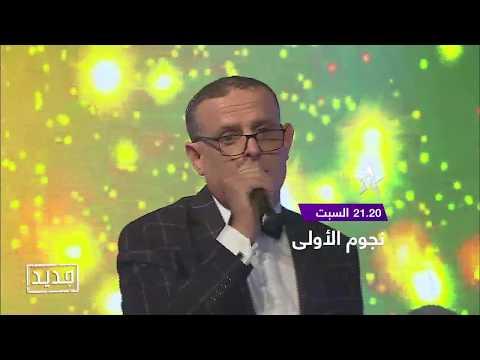 إعلان نجوم الأولى -  سهرة طربية 01/12/2018