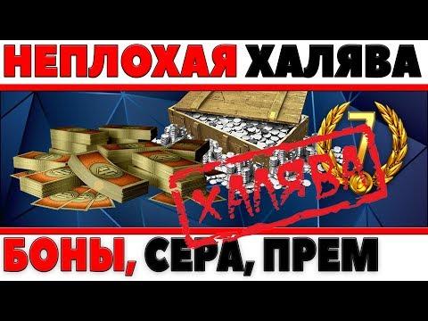 НЕПЛОХАЯ ХАЛЯВА, 4КК СЕРЕБРА, 8 КАМУФЛЯЖЕЙ, 150 ИНСТРУКЦИЙ, 15 РЕЗЕРВОВ, ЧЛЕН ЭКИПАЖА world of tanks
