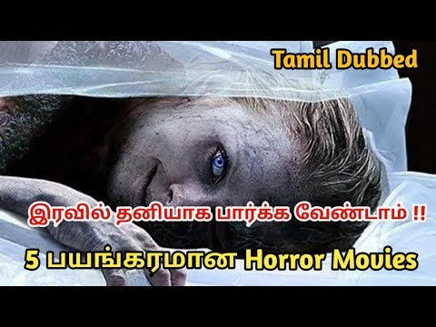 Best 5 Hollywood Horror Movies || Hollywood Tamil dubbed Top Horror Movies || Movies Machi