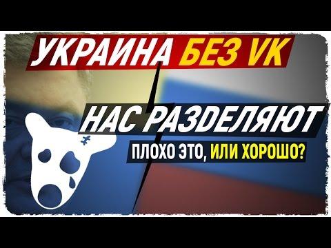 НАС РАЗДЕЛЯЮТ. Порошенко подписал указ о блокировке vk. вконтакте закроют украина. ВКонтакте украина (видео)